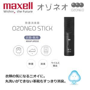 マクセル オゾネオ MXAP-ARS50 除菌消臭器 オゾネオスティック 衣類 靴用 OZONEO|try3