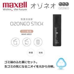 マクセル オゾネオ MXAP-ARS51 除菌消臭器 オゾネオスティック ゴミ箱用 OZONEO|try3