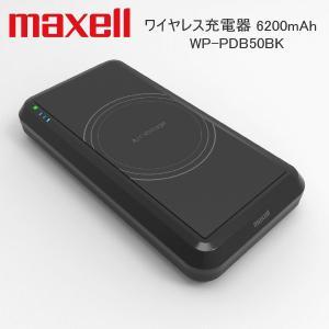 マクセル モバイルバッテリー ワイヤレス 6200mA WP-PDB50BK ブラック|try3