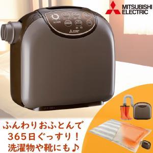 MITSUBISHI 三菱 AD-X80-T 布団乾燥機 フ...