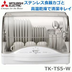 三菱電機 TK-TS5-W 食器乾燥機 ステレンレス食器カゴ 6人 トリプルワイドフロー まな板専用乾燥室 100cmロング排水ホース 吹き出し口約90℃|try3
