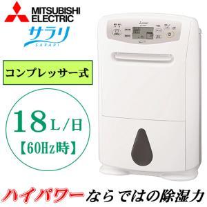 三菱 衣類乾燥除湿機 MJ-P180PX-W コンプレッサー式 ホワイト 水捨て不要の連続排出 木造...