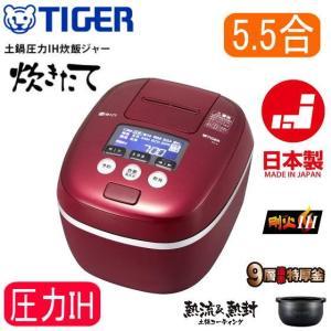 TIGER JPC-A101-RC 炊飯器 5合 IH 圧力...