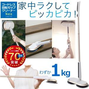 CCP ZJ-MA17 電動回転モップクリーナー シー・シー・ピー コードレス回転モップクリーナーNeo 130回転/分 洗剤不要 網戸掃除 花粉対策 フローリング 畳