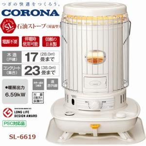 CORONA コロナ SL-6619 石油ストーブ 対流型 SLシリーズ タンク一体型 木造戸建17...