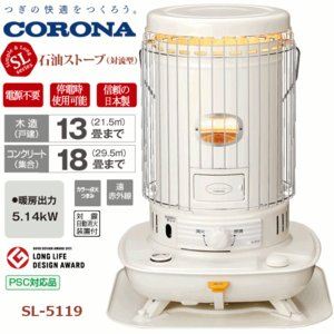 CORONA コロナ SL-5119 石油ストーブ 対流型 SLシリーズ タンク一体型 木造戸建13...