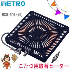 メトロ METRO MSU-501H(K) こたつ用 取替ヒーターユニット U字形 石英管ヒーター ...