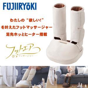 フジ医療器 FUJIIRYOKI フットエアーマッサージャー AM-40-W マシュア エアーマッサージャーF ホワイト 簡単 ブーツ型 エアーバッグ 自動コース AM-40 AM-40(W)|try3