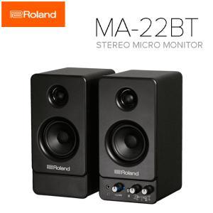 スピーカー Bluetooth 高音質 ローランド Roland モニタースピーカー ブルートゥース MA-22BT STEREO MICRO MONITOR ボリューム EQ ヘッドホン端子 MA22BT|try3