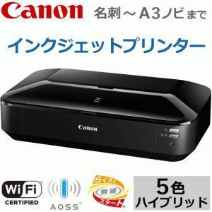 キャノン Canon PIXUS IX6830 プリンター A3ノビ対応 5色インク Wi-Fi インクジェットプリンター Wi-Fi 無線LAN 有線LAN PIXUSIX6830