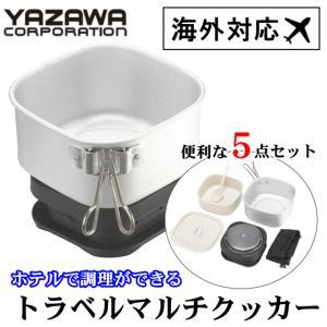 YAZAWA ヤザワ トラベルマルチクッカー TVR21BK 海外対応 約1.3L 変圧器不要 どんぶり ふた スプーンフォーク 専用ポーチ付き コンパクト トラベルグッズ|try3