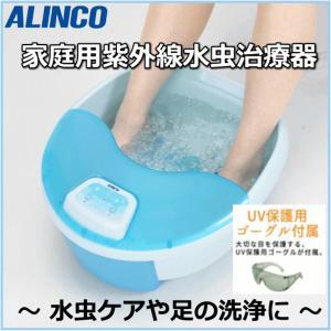 アルインコ 家庭用紫外線水虫治療器 フットクリア UV治療器 NEO MCR9016 3種類のモード 保護ゴーグル2個付属 足の匂い 水虫ケア フットバス 紫外線 水虫 ALINCO|try3