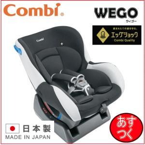 コンビ 新生児対応チャイルドシート ウィゴー Combi WEGO エッグショック LG ホワイト インナークッション 角度調整 対象月齢 新生児〜4才頃 送料無料