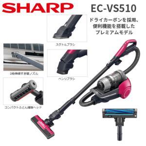 掃除機 サイクロン シャープ SHARP EC-VS510-P 水洗い 2段階遠心分離サイクロン掃除機 ピンク|try3