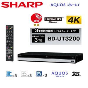SHARP シャープ AQUOS ブルーレイ BD-UT3200 4K 3番組同時録画 トリプルチューナー 3TB アクオス Ultra HD ドラ丸 AQUOS タイムシフト 外からリモート視聴|try3