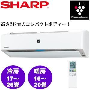 シャープ プラズマクラスターエアコン J-Hシリーズ 20畳用 AY-J63H2-W 省スペース 無...