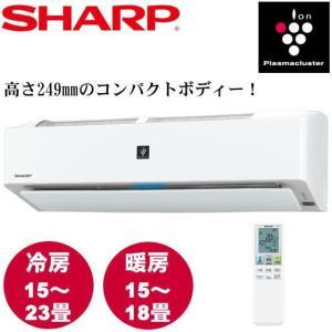 シャープ プラズマクラスターエアコン J-Hシリーズ 18畳用 AY-J56H2-W 省スペース 無...