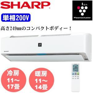 シャープ プラズマクラスターエアコン J-Hシリーズ AY-J40H2-W 14畳用 単相200V ...