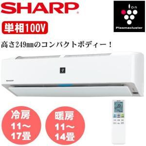 シャープ プラズマクラスターエアコン J-Hシリーズ 14畳用 AY-J40H-W 単相100V 省...