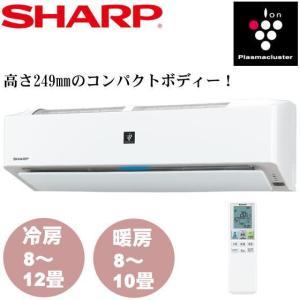 シャープ プラズマクラスターエアコン J-Hシリーズ 10畳用 AY-J28H-W 省スペース 無線...