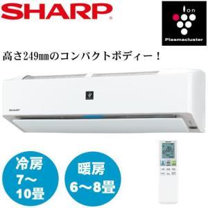 シャープ プラズマクラスターエアコン J-Hシリーズ 8畳用 ルームエアコン AY-J25H-W 省...