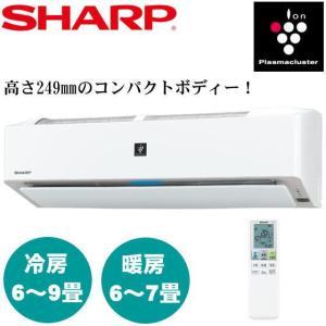 シャープ プラズマクラスターエアコン J-Hシリーズ 6畳用 ルームエアコン AY-J22H-W 省...