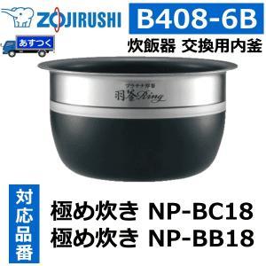 ■対象製品  NP-BC18-TA  NP-BC18-WA  NP-BB18-TA   関連word...
