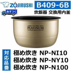 ZOJIRUSHI 象印 B409-6B 5.5合用 炊飯器用内釜 NP-NI10-XT NP-NY10-XJ NPN100BK-XJ 用|try3