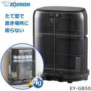 ZOJIRUSHI 象印 EY-GB50-HA 食器乾燥機 ...