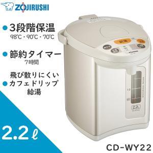 象印 マイコン沸とう電気ポット 2.2L グレー 98度 70度 保温 7時間タイマー カフェドリップ給湯 節約タイマー CD-WY22-HA ZOJIRUSHI CD-WY22の画像