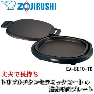ホットプレート 象印 やきやき EA-BE10-TD ダークブラウン  トリプルチタンセラミックコートの遠赤平面プレート 2.5mロングコード  ZOJIRUSHI EABE10TD|try3