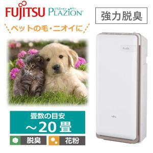脱臭機 ペット 富士通 プラズィオン HDS-302G ペット臭 空気清浄 PLAZION 20畳 ...