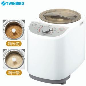 TWINBIRD ツインバード コンパクト精米器 精米御膳 MR-E520W ホワイト 4つの精米モード かくはん方式 MRE520W 小型 精米機 コンパクト 小型精米機