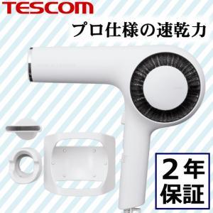 2年保証 TESCOM NIB3000 プロフェッショナル プロテクトイオン ヘアードライヤー NIB3000H アッシュ 大風速  ケアドライ 静電気抑制 ハンズフリー テスコム|try3