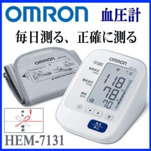 コンパクトサイズに充実機能の血圧計。 カフが正しく巻けたかを確認できるチェック機能、血圧値レベル、 ...
