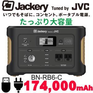 JVC Jackery ポータブル電源 BN-RB6-C 大容量 174,000mAh ジャックリー 出力500W 残量表示5段階 充電時間約9時間 AC USB シガーソケットポート 防災 災害 try3