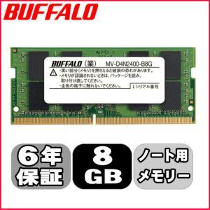 ノート用増設メモリ バッファロー 8GB MV-D4N2400-B8G PC19200 DDR4 2...