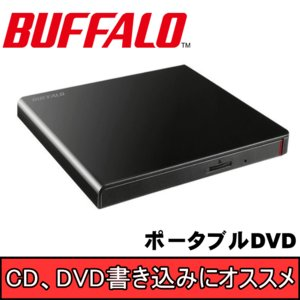 BUFFALO DVSM-PLV8U2-BKA ポータブルDVDドライブ USB 2.0・Win/Mac スリム Win専用書き込みソフトウェア添付 ブラック