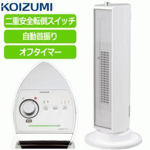 KOIZUMI コイズミ セラミックファンヒーター KPH-1284-W 首振り機能 3時間切タイマー 5時間自動オフ 二重安全転倒スイッチ ヒーター強弱切換 KPH-1284の画像