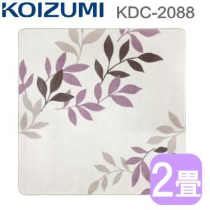 KOIZUMI コイズミ 電気カーペット KDC-2088 本体 カバー付き セット ホットカーペット 2畳用 ダニ退治 洗えるカバー 6時間自動オフ 切り忘れ防止 2面切替の画像