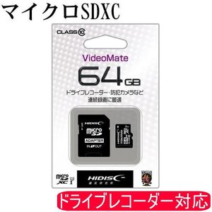 マイクロSDカード 64gb MicroSDXC 64GB class10 UHS-1 ドライブレコーダー 防犯カメラ 連続録画に最適 防止 あおり運転 対策 HIDISC HDMCSDH64GCL10VM|try3