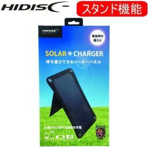 充電器 ソーラーパネル ソーラー充電 太陽光発電 ポータブル iPhone Android スマホ ...