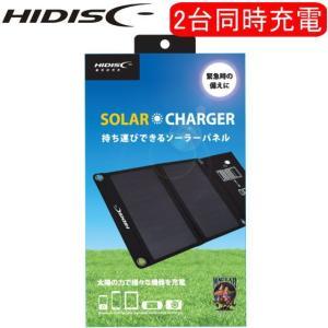 充電器 ソーラーパネル ソーラー充電器 太陽光発電 アイフォン iPhone Android 2台同...