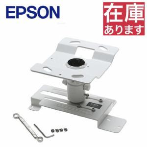 在庫あり EPSON プロジェクター 天吊り金具 ELPMB23 ビジネスプロジェクター用 ホワイト EH-TWシリーズ EBシリーズ EB-Sシリーズ等|try3