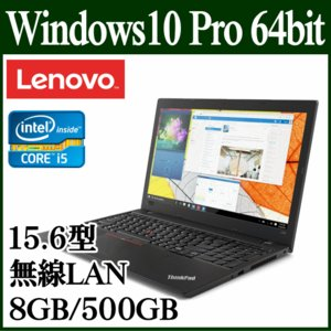 アウトレット品 ノートパソコン ThinkPad L580 ThinkPad Lenovo 20LW001MJP Windows 10 Pro Core i5 15.6型 8GB HDD 500GB try3