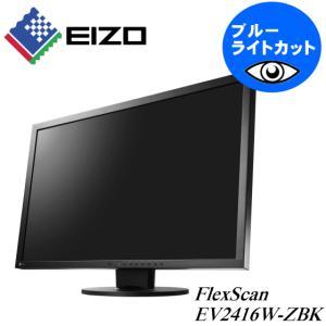 アウトレット品 EIZO FlexScan EV2416W-ZBK PCモニター 24.1型 液晶ディスプレイ WUXGA 1920×1200 ブルーライト カット 縦回転 昇降 チルト スウィーベル try3