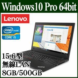 アウトレット品 ノートパソコン レノボ Lenovo ThinkPad L580 20LW001NJP Windows10 Pro Core i5 15.6型 8GB HDD 500GB ノートPC 最大 約11.9時間 駆動 try3