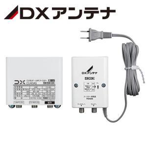 アウトレット品 DXアンテナ CU43AS 4K8K対応CS/ BS-IF・UHF帯用ブースター 43dB型 デュアルブースター try3