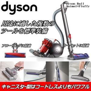ダイソン Dyson Ball Animal+Fluffy サイクロン式掃除機 フトンツール付き ダイソンボール アニマル dyson 国内正規品 2年保証 DysonBall  CY25AF|try3