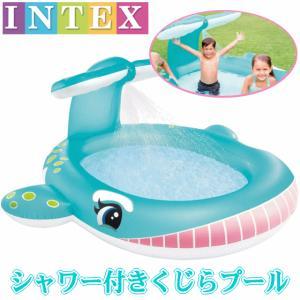 INTEX インテックス プール 家庭用 大型 クジラくん ミニプール シャワープール ホエールスプ...
